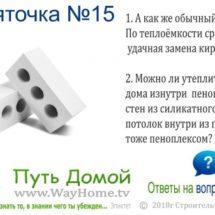 Десяточка №15. Дом из силикатного кирпича