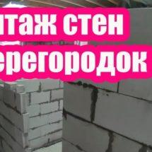 МОНТАЖ СТЕН И УСТРОЙСТВО ПЕРЕГОРОДОК