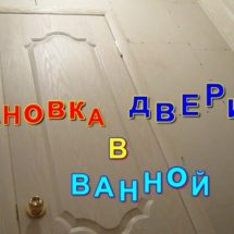 Установка двери в ванной своими руками. Как правильно установить межкомнатную дверь