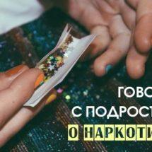 Положительный и отрицательный эффект наркомании
