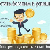 Создание богатства — 3 советы, каждый может использовать для создания богатства