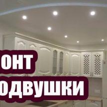 РЕМОНТ ЕВРОДВУШКИ