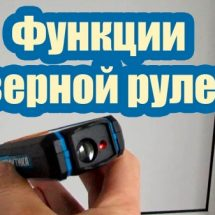 ЛАЗЕРНАЯ РУЛЕТКА ИЛИ ДАЛЬНОМЕР. ИНТЕРЕСНЫЕ ФУНКЦИИ