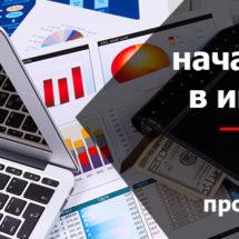 Советы для ведения Вашего бизнеса в интернете