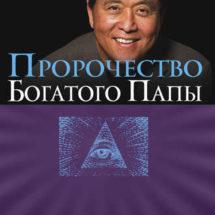 Пророчество Богатого Папы, Роберт Кийосаки — Обзор