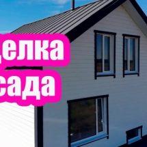 ОТДЕЛКА ДОМА ФИБРОЦЕМЕНТНЫМ САЙДИНГОМ